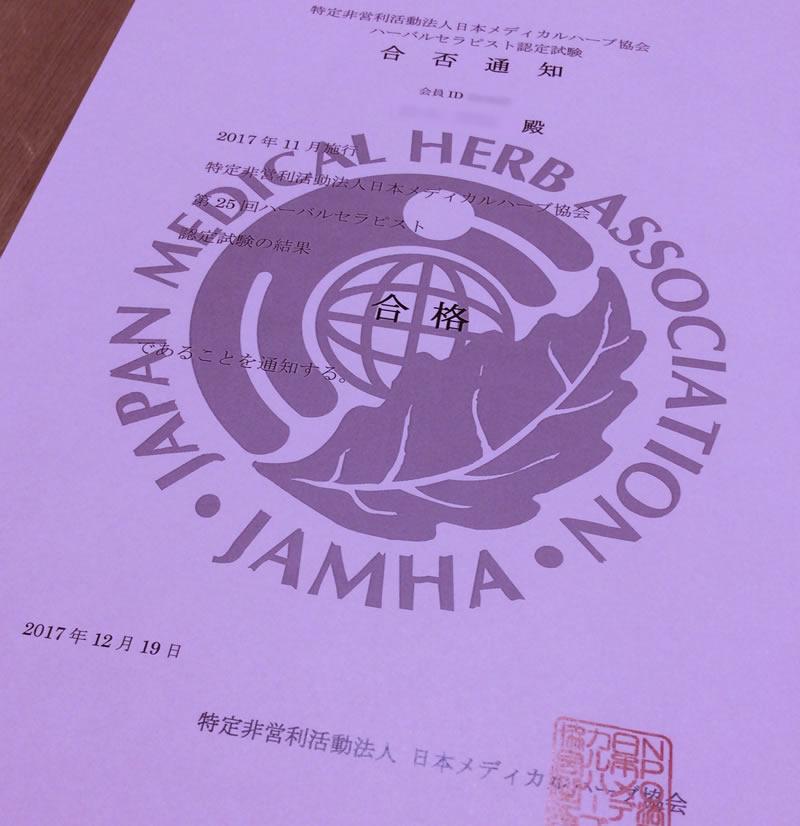 JAMHA ハーバルセラピスト認定試験 合格通知