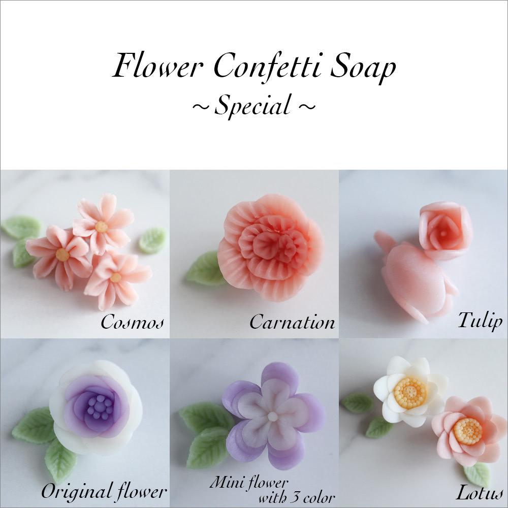 スペシャルクラスのお花7種類